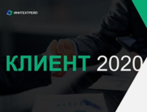 Клиент 2020