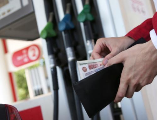 Что с ценами на топливо в России?