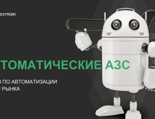 Будущее АЗС за автоматизацией?
